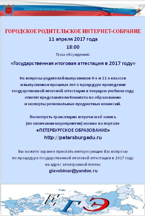 Родительское собрание 2017-04-11