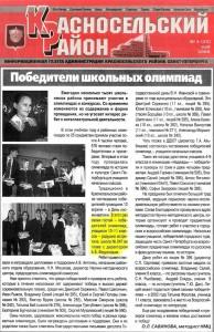 gazeta-05-2006
