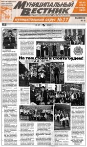 gazeta-24-10-2005