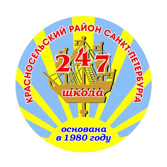 Школа №247